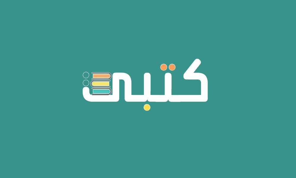 حجز موعد رخصة تعليم السياقة بالبحرين