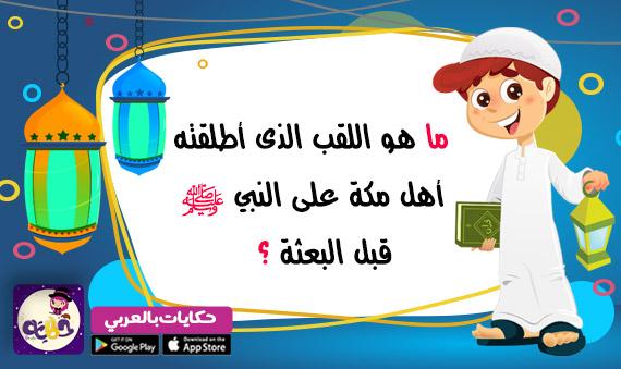 ما هو لقب سيدنا محمد ؟
