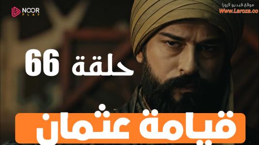 قيامة عثمان الحلقة 66 مترجمة عربي شاشة كاملة hd atvعثمان 66 فيديو لاروزا