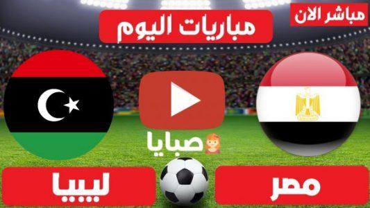 نتيجة مباراة مصر وليبيا اليوم 8-10-2021 تصفيات كأس العالم
