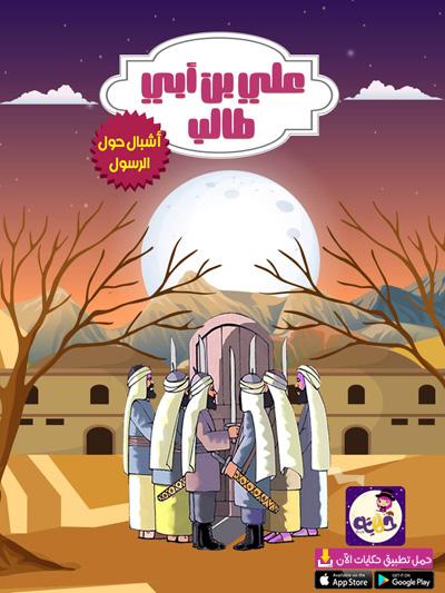 سلسلة قصص السيرة النبوية للأطفال :: قصة علي بن أبي طالب