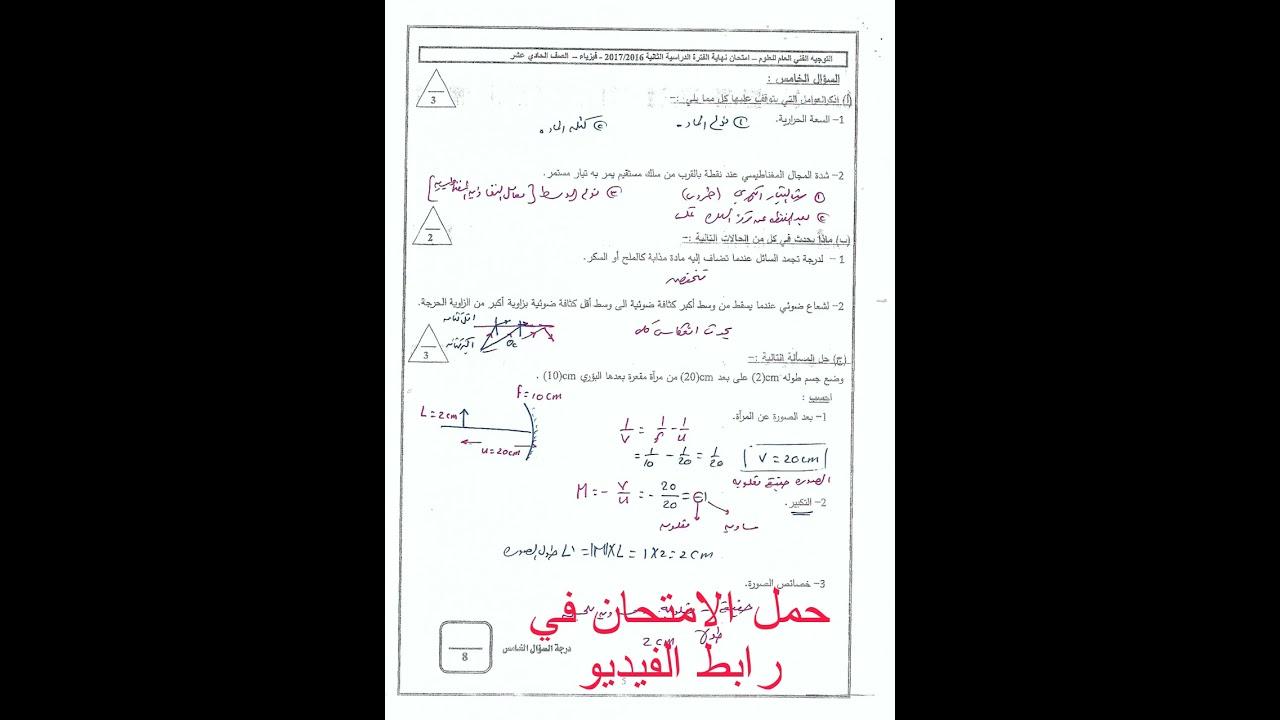 امتحانات الصف الحادي عشر مع الاجوبة – فيزياء- الكويت- الفترة الدراسية الثانية