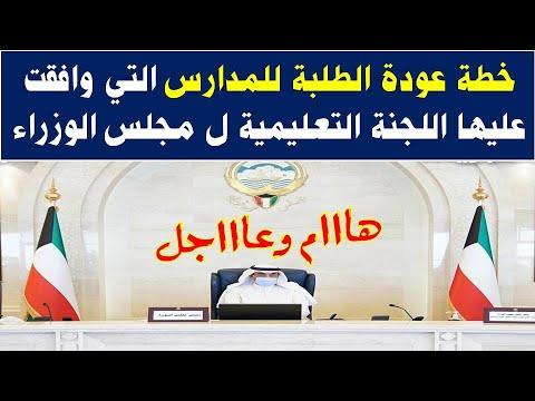 الكويت   خطة عودة الطلبة للمدارس التي وافقت عليها اللجنة التعليمية ل مجلس الوزراء