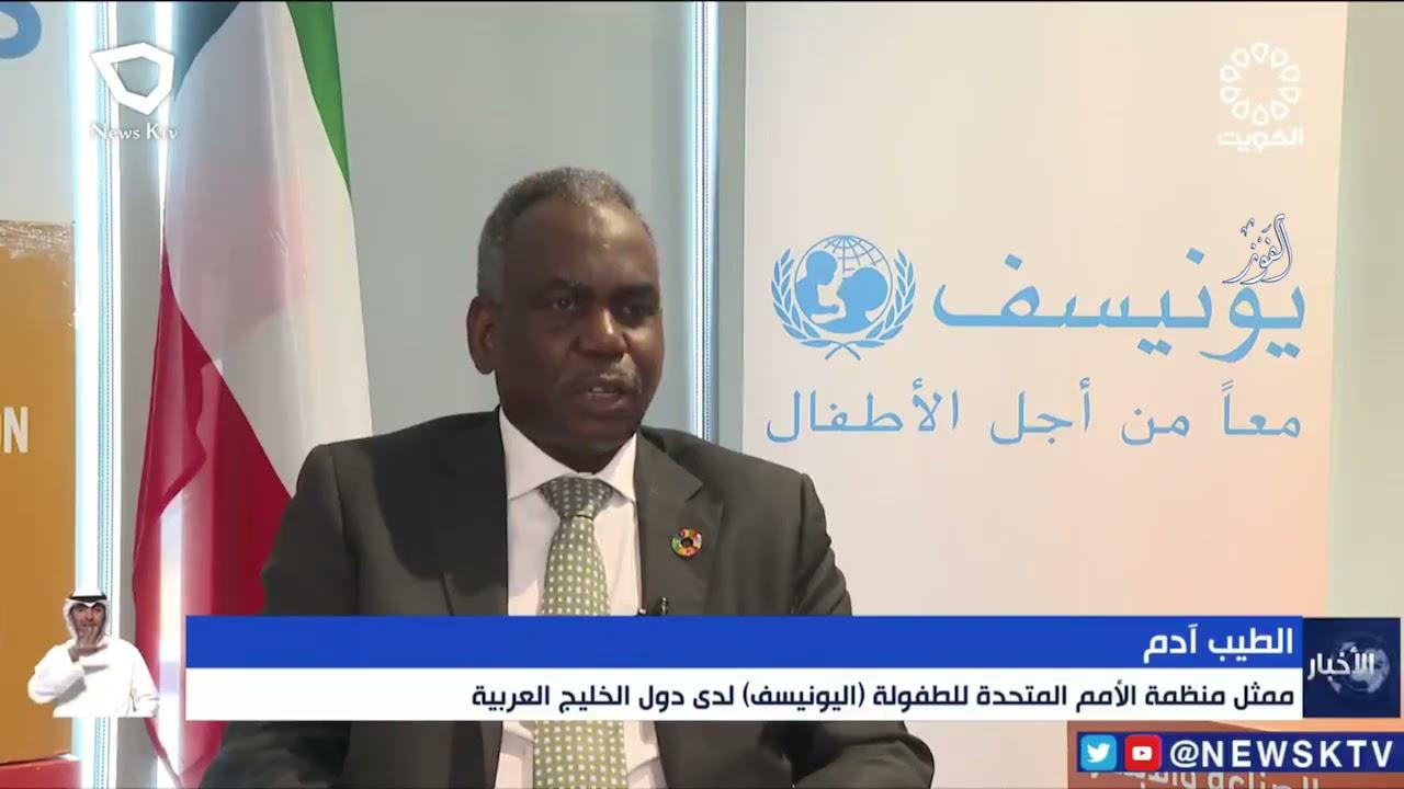 #منظمة_اليونيسف في #الكويت : شراكة طويلة لدعم التعليم وتحقيق أهداف #التنمية_المستدامة