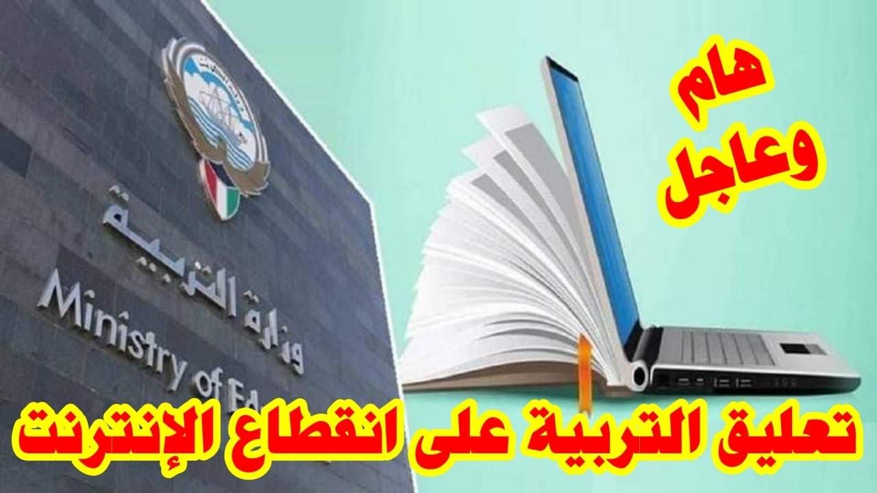 الكويت   هام وعاجل تعليق التربية على انقطاع الإنترنت في الكويت ووضع الدراسة غدا