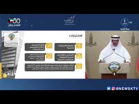 وزير التربية الكويت الإعلان عن عودة الطلاب لمقاعد الدراسة