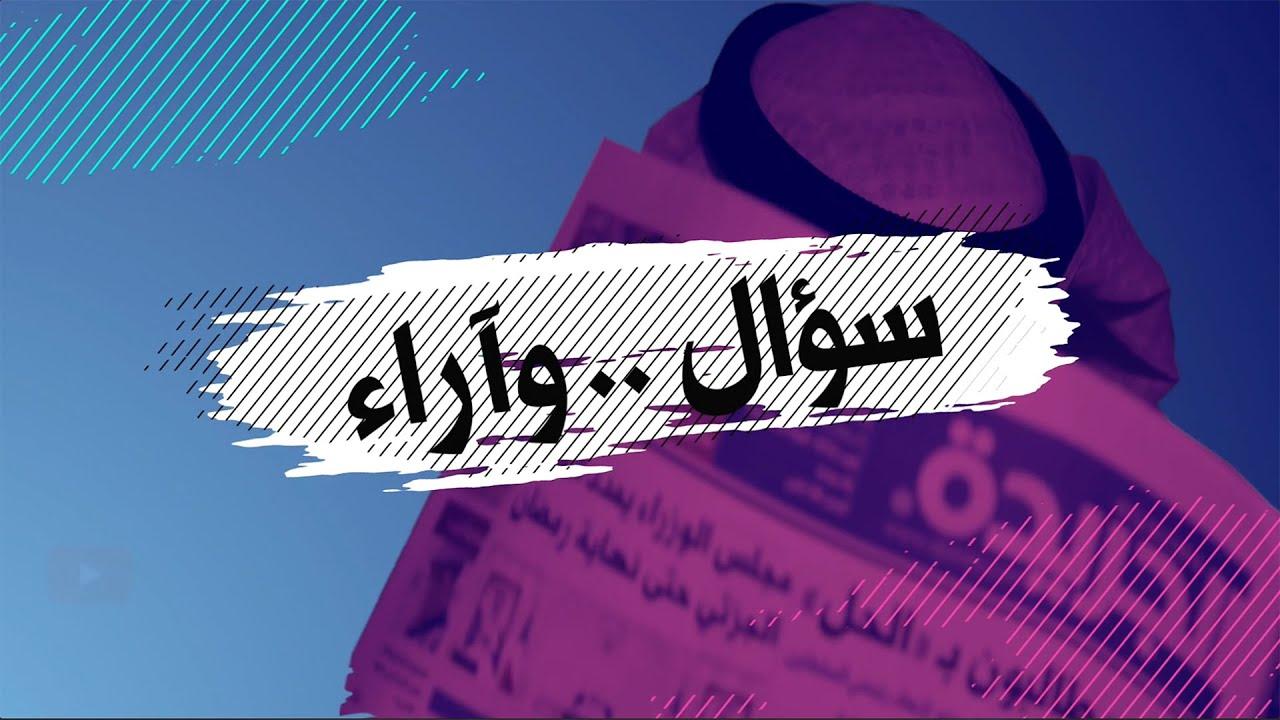 سؤال وآراء: التعليم في الكويت