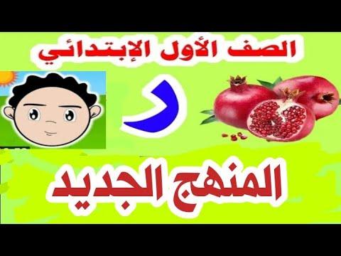 حرف الراء للصف الأول الابتدائي لغة عربية المنهج الجديد الترم الأول 2022