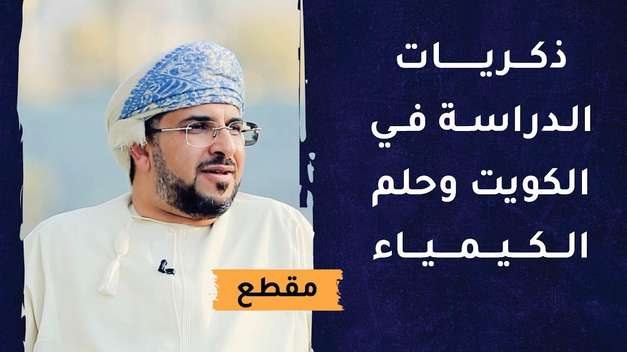 ذكريات الدراسة في الكويت وحلم الكيمياء
