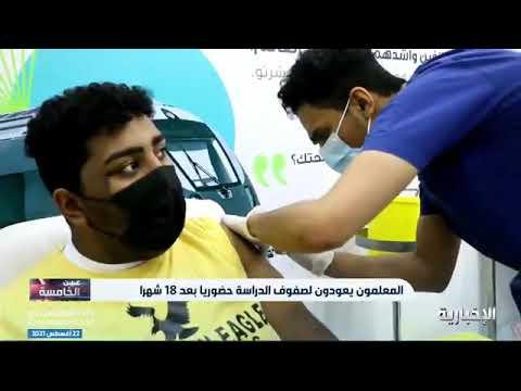 السعودية | المعلمون يعودون لصفوف الدراسة حضوريا بعد 18 شهرا