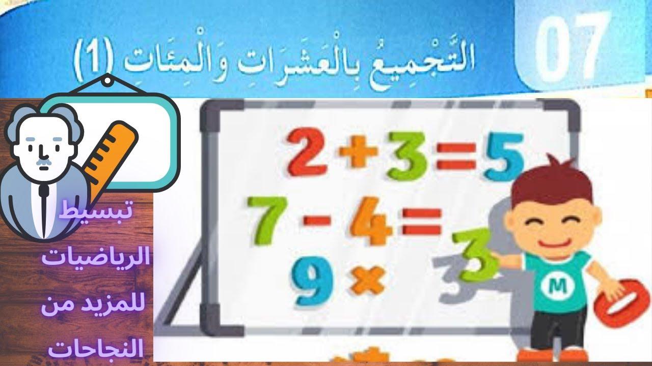 حل تمارين كتاب الرياضيات السنة الثالثة ابتدائي ص 18 التجميع بالعشرات و المئات 1