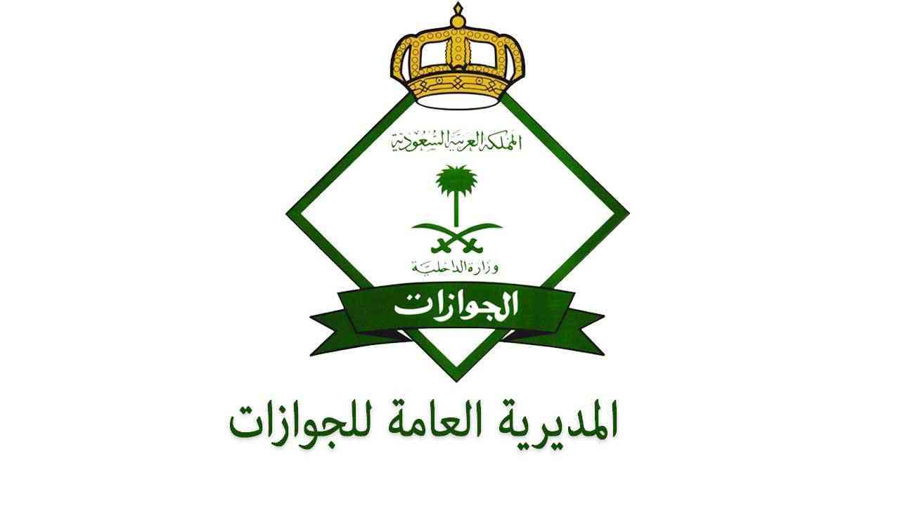 للرجال.. طريقة التقديم على وظائف الجوازات السعودية 1443 والشروط والأوراق