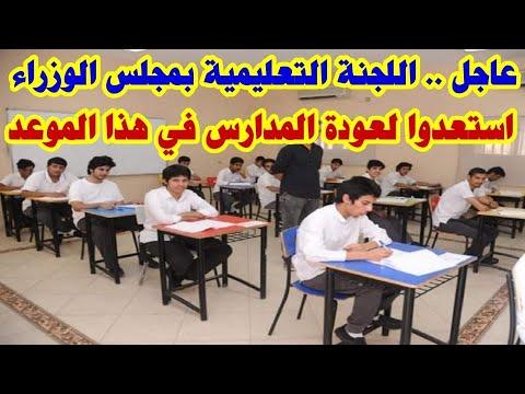 الكويت| عاجل مجلس الوزراء ل التربية استعدوا لعودة الدراسة في هذا الموعد وقرار الاختبارات الورقية