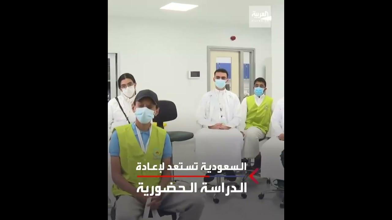 الدراسة اقتربت في #السعودية.. تعرّف على الاستعدادات والاشتراطات#العربية