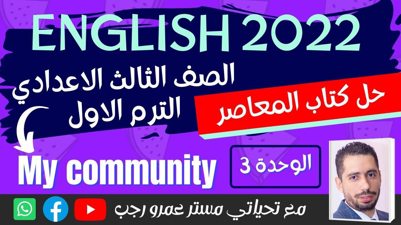 حل كتاب المعاصر الصف الثالث الاعدادي انجليزي الترم الاول 2022 الوحدة الثالثه My community