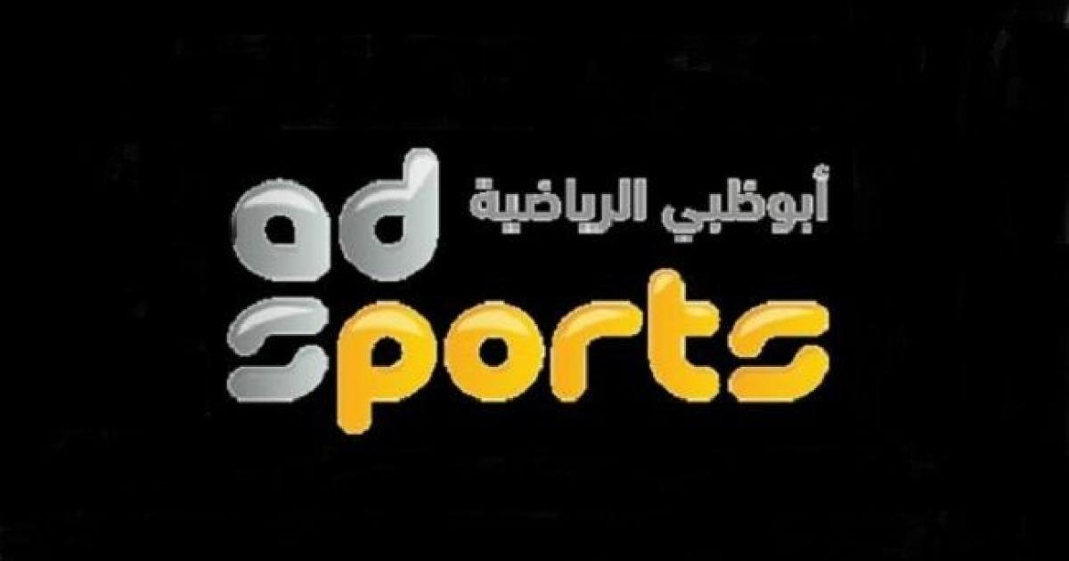 تردد قناة أبو ظبي الرياضية 2021